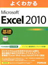 よくわかるMicrosoft Excel 2010基礎 [ 富士通エフ・オー・エム株式会社 ]