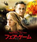 フェア・ゲーム【Blu-ray】