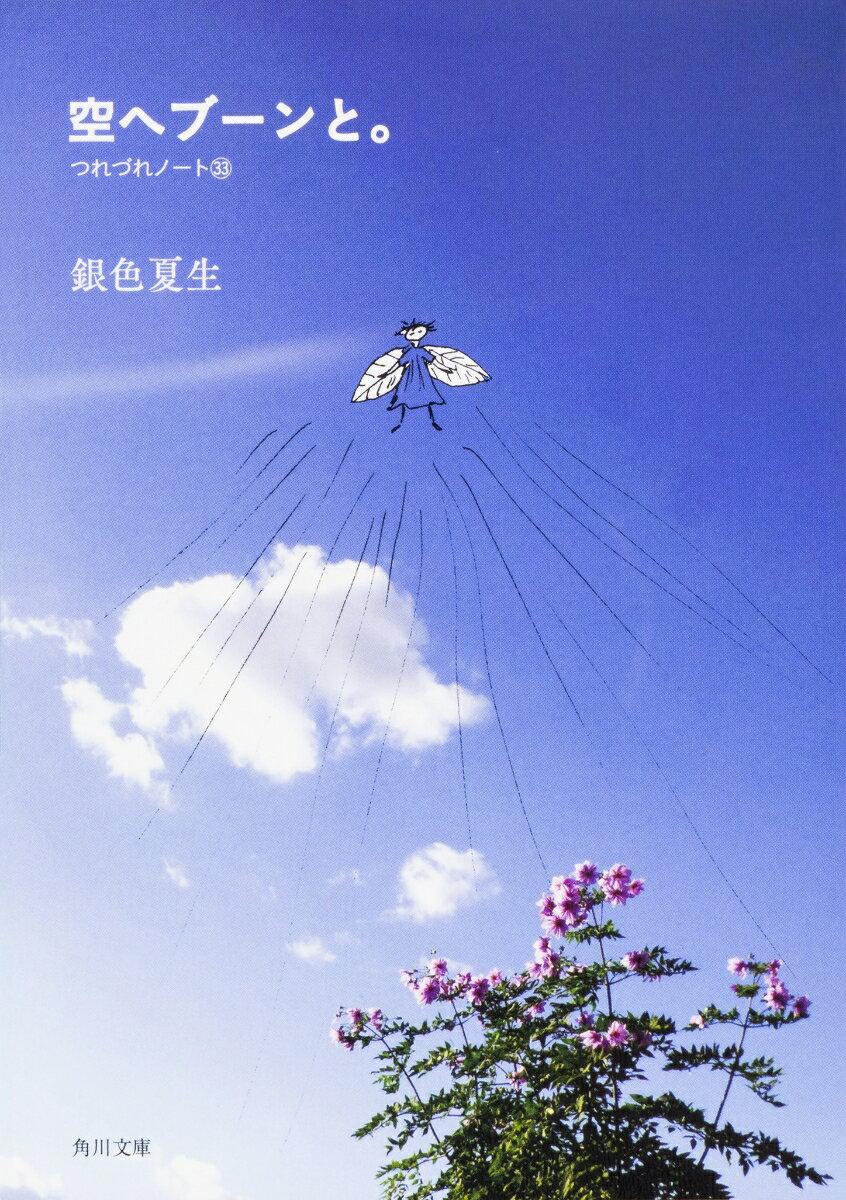 空へブーンと。 つれづれノート33 (角川文庫) [ 銀色 夏生 ]