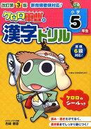 ケロロ軍曹の漢字ドリル小学5年生改訂第3版