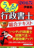 うかる!行政書士総合テキスト(2015年度版)