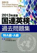 2013年度版国連英検過去問題集特A級・A級
