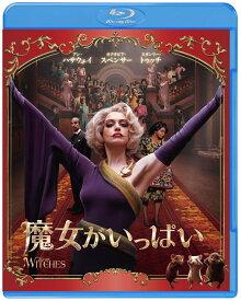 魔女がいっぱい ブルーレイ&DVDセット (2枚組)【Blu-ray】 [ アン・ハサウェイ ]