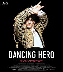 ダンシング・ヒーロー【Blu-ray】