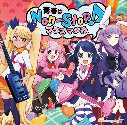 TVアニメ「SHOW BY ROCK!!」OPテーマ::青春はNon-Stop! [ プラズマジカ ]