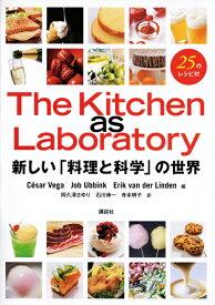The Kitchen as Laboratory 新しい「料理と科学」の世界 (栄養士テキストシリーズ) [ Vega, Cesar ]
