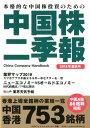 中国株二季報(2018年夏秋号) 本格的な中国株投資のための [ DZHフィナンシャルリサーチ ]