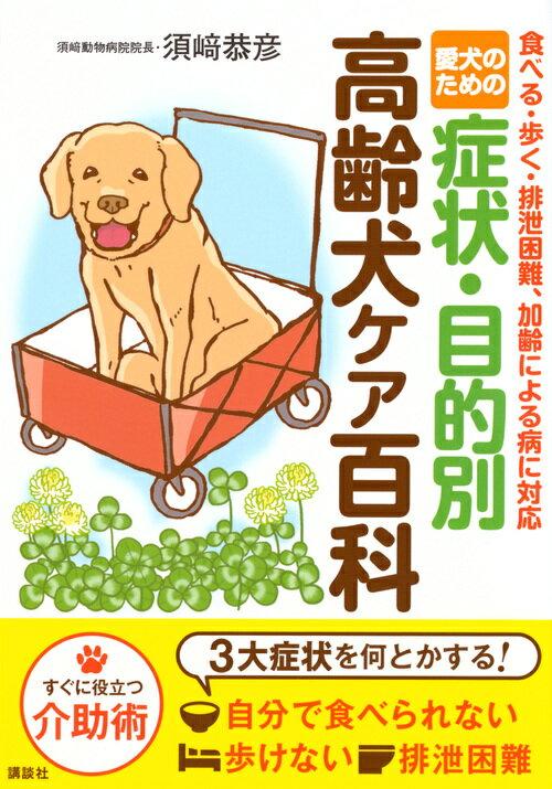 愛犬のための 症状・目的別 高齢犬ケア百科 食べる・歩く・排泄困難、加齢による病に対応 [ 須崎 恭彦 ]