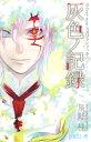 D.Gray-man 公式ファンブック 灰色ノ記録 (ジャンプコミックス) [ 星野 桂 ]