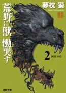 荒野に獣慟哭す(2(凶獣の章))