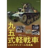 九五式軽戦車レストアディテール写真集