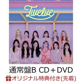 【楽天ブックス限定先着特典+先着特典】日本1stアルバム「Twelve」(通常盤B CD+DVD) (ICカードステッカー(絵柄D)+ポストカード) [ IZ*ONE ]