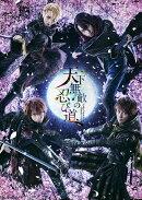 舞台「劇団シャイニング from うたの☆プリンスさまっ♪『天下無敵の忍び道』」【Blu-ray】