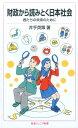 財政から読みとく日本社会 君たちの未来のために (岩波ジュニア新書) [ 井手英策 ]