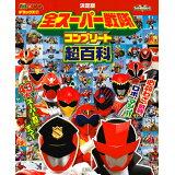 決定版全スーパー戦隊コンプリート超百科 (テレビマガジンデラックス)