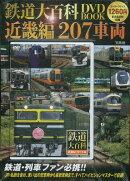 【バーゲン本】鉄道大百科DVD BOOK 近畿編207車両