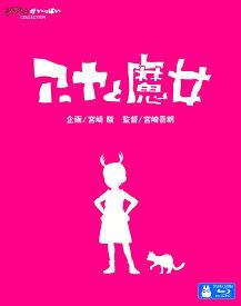 アーヤと魔女 Blu-ray【Blu-ray】 [ 寺島しのぶ ]