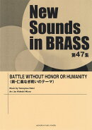 New Sounds in Brass NSB第47集 BATTLE WITHOUT HONOR OR HUMANITY (新・仁義なき戦いのテーマ)