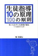 生徒指導10の原理100の原則