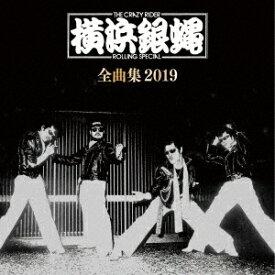 T.C.R.横浜銀蝿R.S. 全曲集 2019 [ T.C.R.横浜銀蝿R.S. ]
