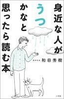 【謝恩価格本】身近な人がうつかなと思ったら読む本
