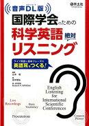 国際学会のための科学英語絶対リスニング新装版