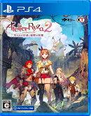 ライザのアトリエ2 〜失われた伝承と秘密の妖精〜 PS4版
