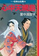 マンガ日本の古典(27)