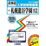 札幌龍谷学園高等学校(2020年春受験用) (北海道私立高等学校入学試験問題集)