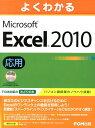 よくわかるMicrosoft Excel 2010応用 [ 富士通エフ・オー・エム株式会社 ]