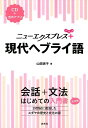 ニューエクスプレスプラス 現代ヘブライ語《CD付》 [ 山田 恵子 ]