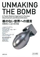 核のない世界への提言