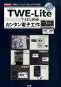 TWE-Liteではじめるカンタン電子工作 「無線システム」が「つなぐ」だけで出来る! (I/O books) [ 大沢文孝 ]