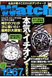 POWER Watch(no.59) (Cartop mook)