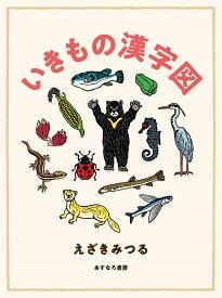 いきもの漢字図 [ えざき みつる ]