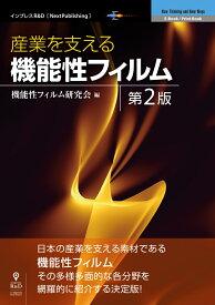 【POD】産業を支える機能性フィルム 第2版 (NextPublishing) [ 機能性フィルム研究会 ]