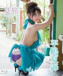 夏旅【Blu-ray】