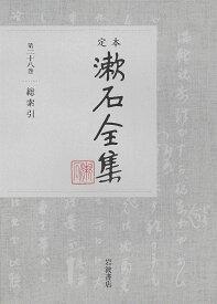 総索引 (定本 漱石全集)