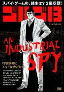 ゴルゴ13 AN INDUSTRIAL SPY