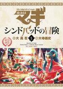 マギ シンドバッドの冒険 5 オリジナルアニメDVD付き特別版