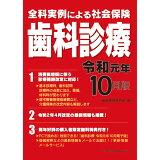 全科実例による社会保険歯科診療(令和元年10月版)