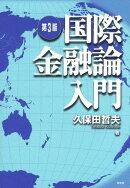 国際金融論入門第3版