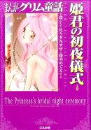 まんがグリム童話姫君の初夜儀式