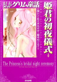 まんがグリム童話姫君の初夜儀式 [ 環レン ]