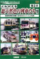 DVD>よみがえる総天然色の列車たち(第2章18)