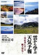 雲から学ぶ天気予報 〜登山者におくる観天望気〜