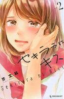 セキララにキス(2)
