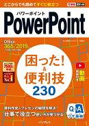 PowerPoint困った!&便利技230