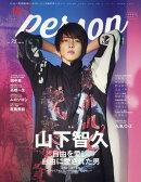 TVガイドPERSON(Vol.75)