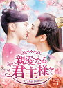 親愛なる君主様 DVD-BOX3 [ チャン・スーファン[張思帆] ]
